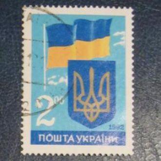 Украина  с 1 грн распродажа флаг герб символы