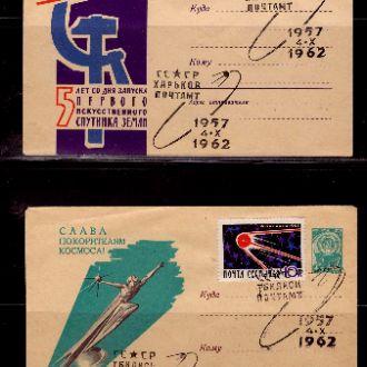 СГ.Космос.5 лет первому спутнику.2 к.1962г.