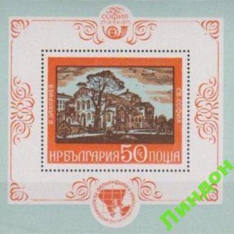 Болгария 1975 живопис филвыставка архитектура ** о