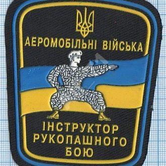 Шеврон ВДВ Украины Аэромобильные войска Десант Спецназ Инструктор Рукопашный бой ЗСУ.