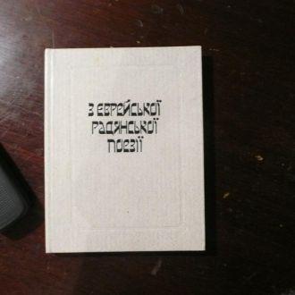 З єврейскої радянської поезії.