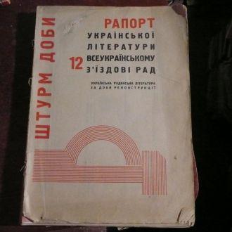 Рапорт української літератури 12 всеукраїнському