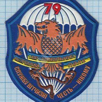 Шеврон Нашивка  ВДВ Украины Аэромобильные войска  79 полк Десант. Спецназ. ЗСУ.