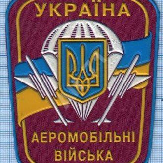 Шеврон ВДВ Украины. Аэромобильные войска . Десант. Спецназ. ЗСУ.