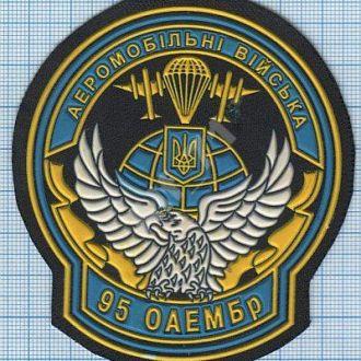 Шеврон ВДВ Украины. Аэромобильные войска 95 ОАЭМБр Десант Спецназ ЗСУ