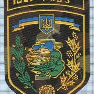 Шеврон Нашивка  ВС Украины. РХБЗ. 1527 база вооружения Танк ЗСУ