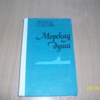 Л. Соболев - Морская душа