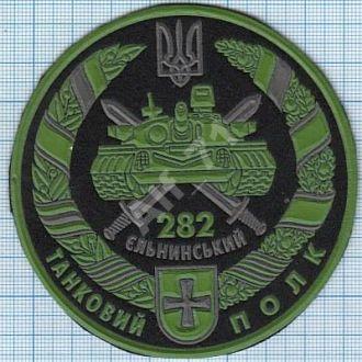 Шеврон ВС Украины. 282 Ельнинский полк. Танк 30 танковая дивизия.  ЗСУ