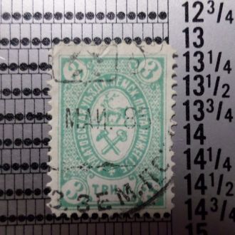 Ардатовская земская почта 3к