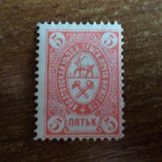 Ардатовская земская почта 5к зуб 13,0