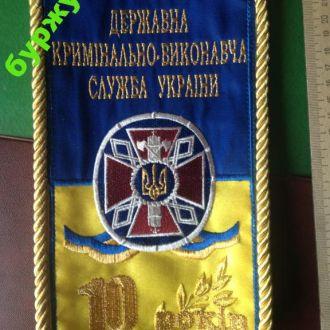 вымпел сувенир мвд тюремная служба украины 10 лет