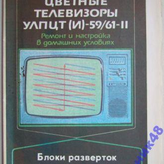 Структурная схема телевизора. Блоки развёрток и синхронизации