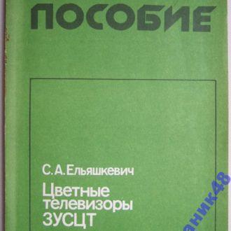 Цветные телевизоры 3УСЦТ. Справочник.