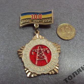 знак ветеран труда полтаваоблэнерго №10626