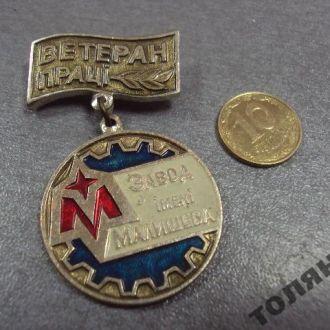 ветеран труда завод им. малышева харьков №10591