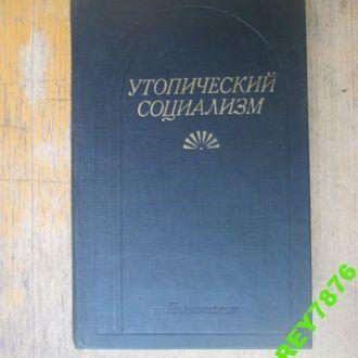 Утопический социализм. Томас Мор.Кампанелла.Бабеф.