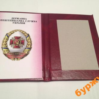 удостоверение к ордену тюремной службы украины