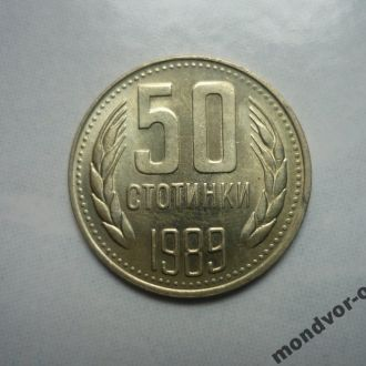 Болгария 50 стотинок 1989 состояние