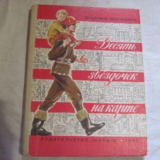 """Книга Десять звездочек на карте"""" Соцреализм"""