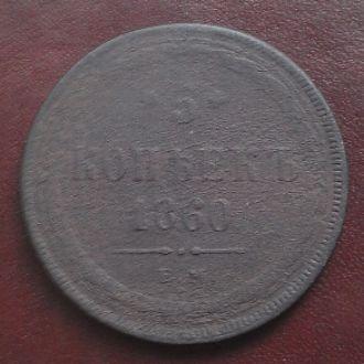 5 копеек 1860г.не чищенная