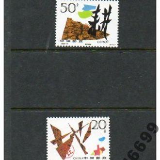 1996 КИТАЙ - земля