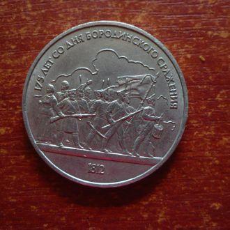 Юбилейный рубль Бородинское сражение 1987 год