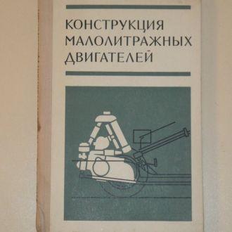 Конструкция Малолитражных Двигателей 1969 год !