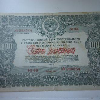 Облигация 100 рублей 1946