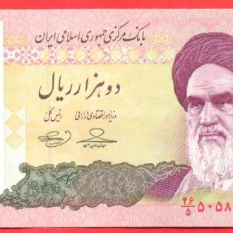 Боны Азия Иран 2000 риал 1992 г.