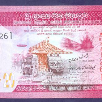 Боны Азия Шри-Ланка 20 рупий 2010 г.