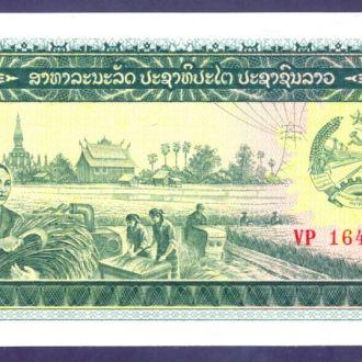 Боны Азия Лаос 100 кип 1979 г.