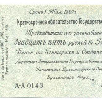 Боны Россия Колчак Обязат ГК 25 р 1.05.19 Le 1 Mai