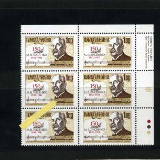 Украина,150 лет со дня рождения М.В.ЛИСЕНКА 1992**