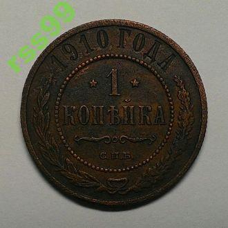 Россия 1 копейка 1910 год