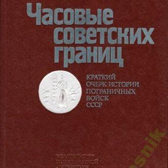 Часовые советских границ