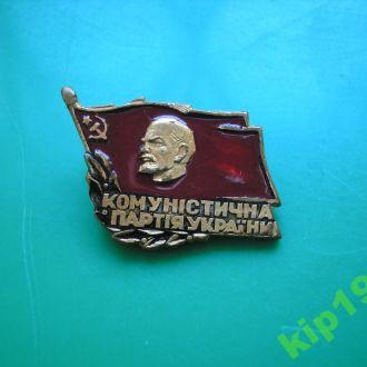 Коммунистическая партия Украины. Тяж. Состояние!