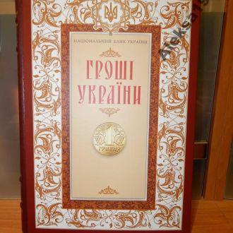 """Книга """"Гроші України""""(Украины), НБУ 1000"""