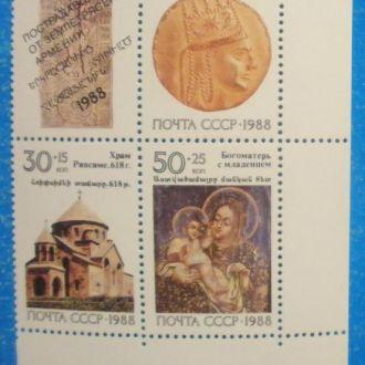 СССР. 1988 г. Реликвии армянского народа