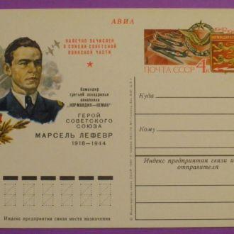 СССР. 1980 г. Герой СССР Марсель Лефевр
