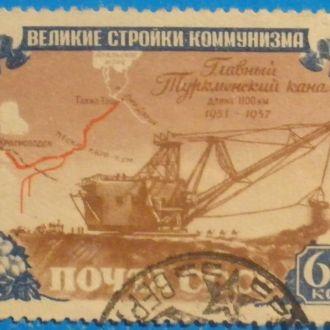 СССР. 1951 г. Великие стройки коммунизма