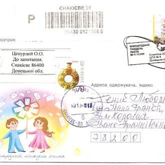 Україна ХМК СП 2008(1063)