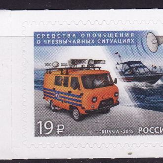 Россия 2015 Средства оповещения о ЧС 1 марка