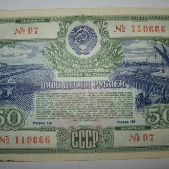 Облигация 1951 г. 50 рублей.