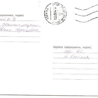 Україна ХМК 2004(1067)