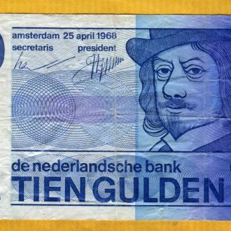 Нидерланды 10 гульденов 1968