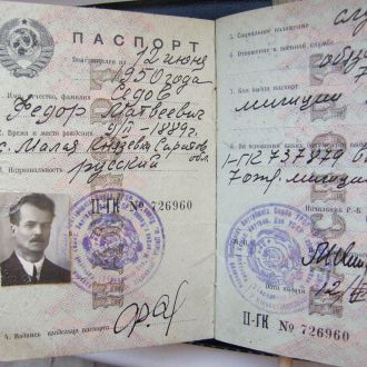Паспорт СССР 1938 год, крайне редкий, все страницы