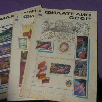 Филателия СССР. 1980. 3 номера. № 8, 9,10