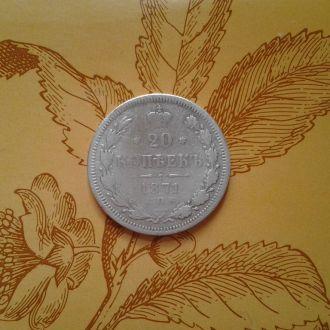 20 копеек 1871 г. Серебро