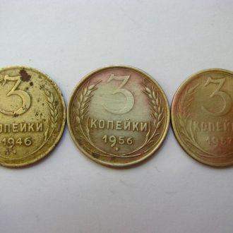 3 копейки СССР 3шт.