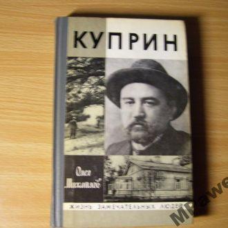ЖЗЛ Михайлов О. Куприн. 1981 г.